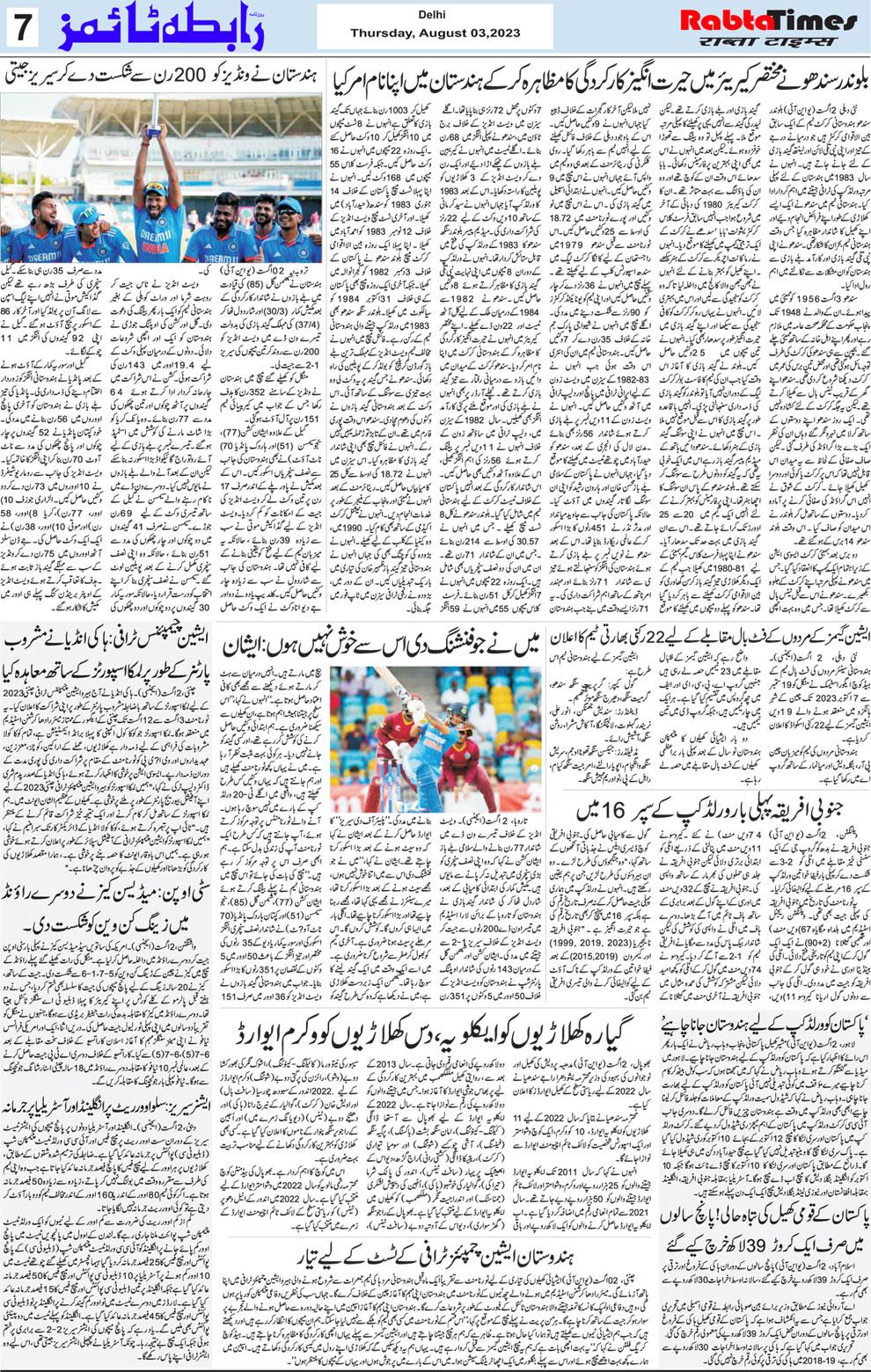 Rabta Times